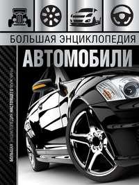 Обложка «Большая энциклопедия. Автомобили»