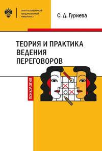 Обложка «Теория и практика ведения переговоров»