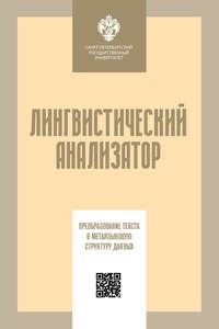Обложка «Лингвистический анализатор. Преобразование текста в метаязыковую структуру данных»