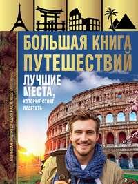 Обложка «Большая книга путешествий»
