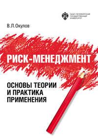 Обложка «Риск-менеджмент. Основы теории и практика применения»