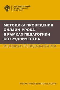 Обложка «Методика проведения онлайн-урока в рамках педагогики сотрудничества»