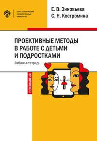 Обложка «Проективные методы в работе с детьми и подростками»