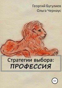 Обложка «Стратегии выбора: ПРОФЕССИЯ»