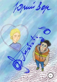 Обложка «Любовь»
