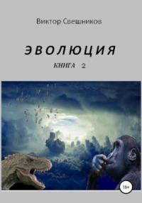 Обложка «ЭВОЛЮЦИЯ. Книга 2»