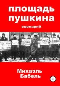 Обложка «Площадь Пушкина. Сценарий»