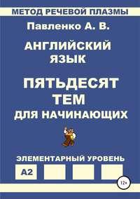 Обложка «Английский язык. Пятьдесят тем для начинающих»