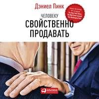 Обложка «Человеку свойственно продавать. Удивительная правда о том, как побуждать других к действию»