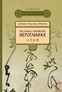 Обложка «Рассказы о китайских иероглифах»