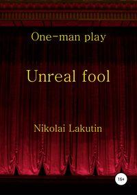 Обложка «Unreal fool. One-man play»