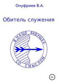 Обложка «Обитель служения»