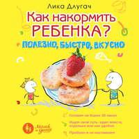Обложка «Как накормить ребенка»