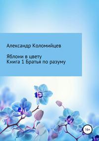 Обложка «Яблони в цвету. Книга 1. Братья по разуму»