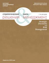 Обложка «Стратегические решения и риск-менеджмент № 3 (112) 2019»