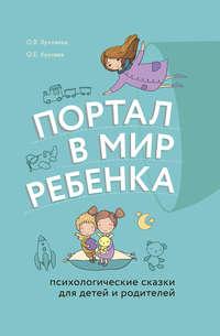 Обложка «Портал в мир ребенка. Психологические сказки для детей и родителей»