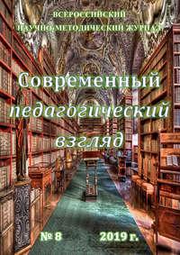 Обложка «Современный педагогический взгляд №08/2019»
