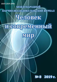 Обложка «Человек и современный мир №08/2019»