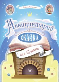 Обложка «Сказка для Саважа»