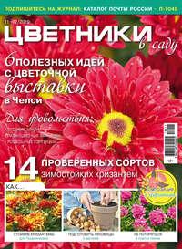 Обложка «Цветники в саду №11–12/2019»