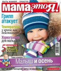 Обложка «Мама, это Я! №11/2019»