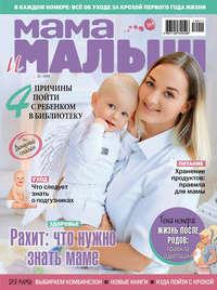 Обложка «Мама и малыш №11/2019»