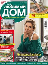 Обложка «Мой любимый дом №06/2019»