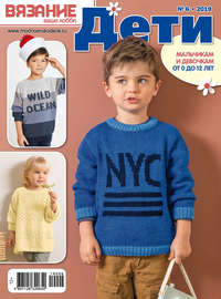 Обложка «Вязание – ваше хобби. Дети №6/2019»