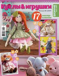 Обложка «Вязание – ваше хобби. Каталог №4/2019. Куклы и игрушки»