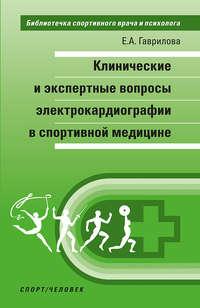 Обложка «Клинические и экспертные вопросы электрокардиографии в спортивной медицине»