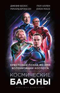 Обложка «Космические бароны. Илон Маск, Джефф Безос, Ричард Брэнсон, Пол Аллен. Крестовый поход во имя колонизации космоса»