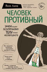 Обложка «Человек Противный. Зачем нашему безупречному телу столько несовершенств»