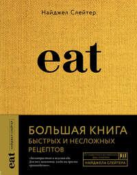Обложка «Eat. Большая книга быстрых и несложных рецептов»