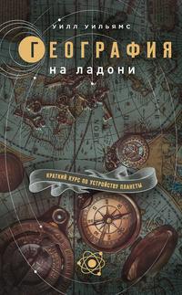 Обложка «География на ладони. Краткий курс по устройству планеты»