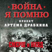 Обложка «СМЕРШ и НКВД»
