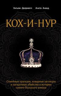 Обложка «Кох-и-Нур. Семейные трагедии, коварные заговоры и загадочные убийства в истории самого большого алмаза»