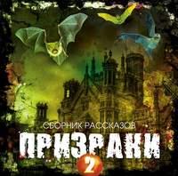 Обложка «Призраки-2. Сборник рассказов»
