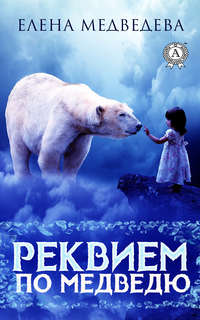 Обложка «Реквием по медведю»