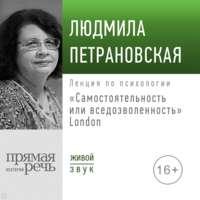 Обложка «Лекция «Самостоятельность или вседозволенность» Лондон»
