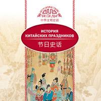 Обложка «История китайских праздников»
