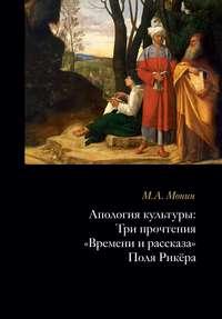 Обложка «Апология культуры. Три прочтения «Времени и рассказа» Поля Рикёра»