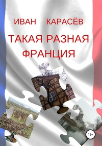 Обложка «Такая разная Франция»