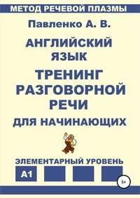 Обложка «Английский язык. Тренинг разговорной речи для начинающих»