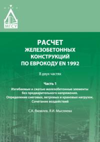 Обложка «Расчет железобетонных конструкций по Еврокоду ЕN 1992. Часть 1. Изгибаемые и сжатые железобетонные элементы без предварительного напряжения. Определение снеговых, ветровых и крановых нагрузок. Сочетание воздействий»