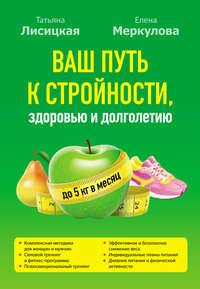 Обложка «Ваш путь к стройности, здоровью и долголетию»