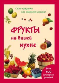 Обложка «Фрукты на вашей кухне»