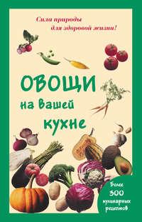 Обложка «Овощи на вашей кухне»