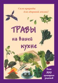 Обложка «Травы на вашей кухне»