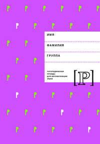 Обложка «Логопедическая тетрадь для автоматизации звука Р»