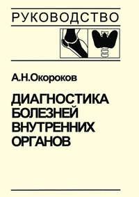 Обложка «Диагностика болезней внутренних органов. Книга 3. Диагностика болезней эндокринной системы»